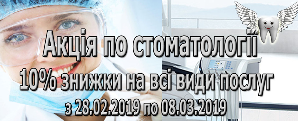 Stomatologia_2
